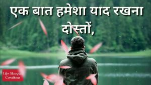 Heart Touching Emotional Lines | Dosti | Friends Forever | Life Shayari Creations