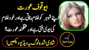 Heart Touching Precious Quotes In 2020|Best Collection Of Urdu Quotes|Women Quotes|Book Series