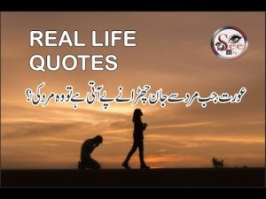 Heart Touching Quotes On Life |Quotes in urdu|Best collection of Urdu Quotes|see mtv info Urdu