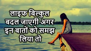 Heart Touching Thoughts in Hindi – Motivational Video –  Inspiring Quotes – Part 2