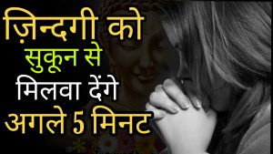 Heart Touching Thoughts in Hindi | Inspiring Quotes | Motivated and success quotes | Budha  peace