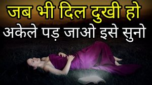 Heart touching Amazing Heartbreak Quotes | Best powerful Motivational speech in Hindi New Life