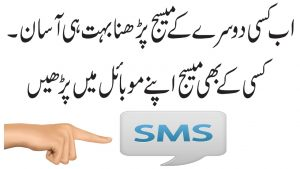 How to read someone's SMS and Contacts on your mobile Hindi/Urdu