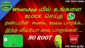 How to watching your block list friends whatsapp status , profile picture , last seen??(Tamil)