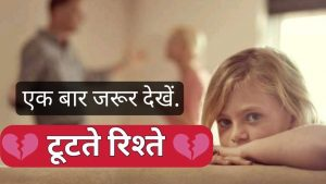 Husband Wife Relationship After Marriage   Love Story   Life Shayari Creations