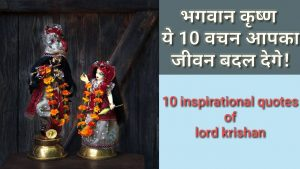 Inspirational quotes of Lord krishana with meaning (in Hindi)
