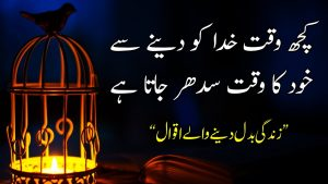 Islamic Quotes That Will Change Your Life | Life Changing Quotes | Urdu Quotes | Precious Quotes