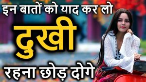 Motivational Quotes in Hindi – Heart Touching Thoughts In Hindi – PLC