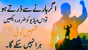 Motivational Urdu Amazing Quotes Collections |  Quotes About Confidence's | adab walley