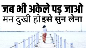 Motivational speech Hindi video | Heartbreak quotes | inspirational quotes  | New Life