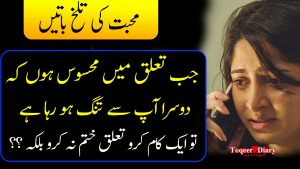 New Golden Urdu Hindi Quotes :Sad Heart Touching Urdu Quotes |deep quotes about life |Precious Words