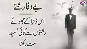 New Urdu Quotations | Sad Quotes | Hindi Quotes | Rj Shan Ali | Heart Touching Quotes | Quotes 2020