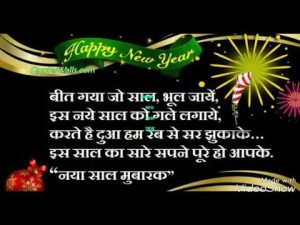 New year 2018 Hindi SMS  collection