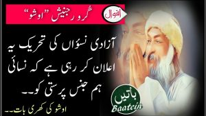 Osho Quotes about women || Best Collections Of Urdu Hindi Quotes || Guru Rajnesh Osho Quotes