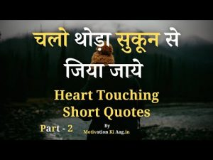 Part-2 Inspirational Heart Touching And Motivational Quotes Hindi | Best Motivational Quotes Video