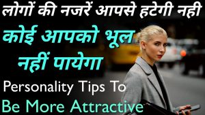 Personality Tips To Be More Attractive | Hindi Motivational Thoughts | Inspiring speech & Quotes