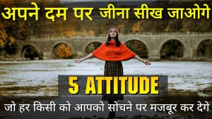 Powerful 5 Attitude | Positive Attitude thoughts | Motivational quotes & Speech