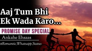 Promise Day Status | Valentine Day Status | Promise Day Poetry | Promise Day Shayari | Ankahe Ehsaas