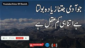 Quotes | Quote About Love | Urdu Quotes | Aqwal e Zareen | Best Hindi Quotes | Status Sad Love Quote