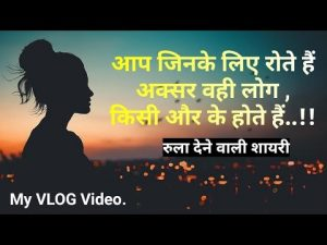 Sad Quotes – Heart Touching Quotes In Hindi || Shayri , Quotes , SMS || Quotes 2019