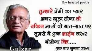 saddest life shayari by Hearted poetry || best Gulzar shayari || gulzar poetry || hindi shayari 2