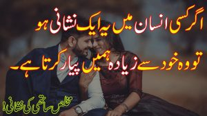 Signs of a sincere person | Best Urdu Quotes | Signs of True Lover | Love Quotes | Quotes in Urdu