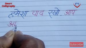 Suvichar // good thoughts // motivational thoughts // how to improve your Hindi hand writing