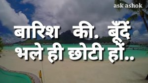 Thought of Day in Hindi ! Inspirational Quotes ! Motivational Lines ! WhatsApp motivational status