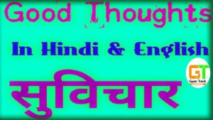 Thoughts In Hindi And English For Students And School Assembly   School Thought by Gyan Track Part-2