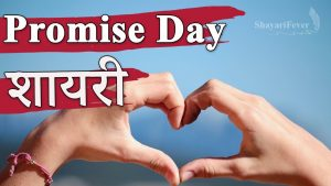 Top 3 Promise Day Shayari in Hindi | Promise Day Wishes & Quotes – 11th Feb 2020 👫