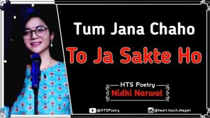 Tum Jana Chaho To Ja Sakte Ho | Nidhi Narwal Poetry | HTS Poetry | I Love You Poetry | Valentine Day