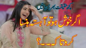 Urdu Hindi Quotations About Life |Motivational Quotes| Heart touching urdu quotes| Aqwal e Zarein