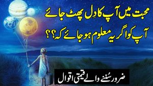 Very Special Urdu Quotes By Zubair Maqsood | Urdu Aqwal E zareen |  Hindi Motivational Quotes |