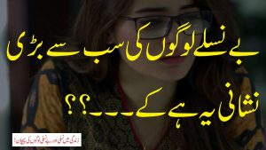What is the greatest sign of race-less people?   Sad Quotations in Urdu   Hindi Quotes  Urdu Quotes.
