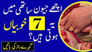 Who is the Best Life Partner for You?   Mian Biwi ka Rishta   Best Urdu Quotes