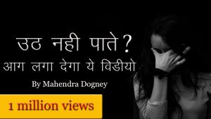 best inspirational video in hindi best motivational quotes in hindi by mahendra dogney