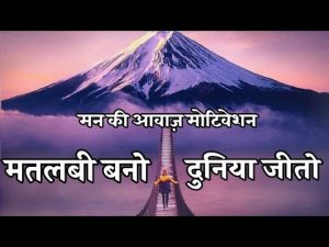 best motivational video in hindi inspirational quotes in hindi by mann ki aawaz motivation