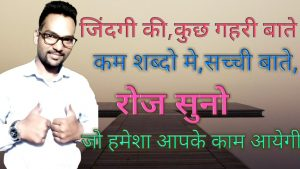 best powerful inspirational heart touching quotes//best powerful motivation in hindi
