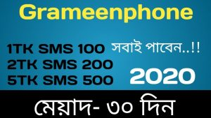gp new sms offer 2020।GP free sms offer 2020।Gp Sim SMS Package Offer 2020।Grameenphone New