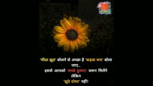ifetime Motivationa Quotes in Hindi for Success  Motivational Suvichar  Great Thoughts in Hindi