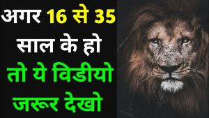 world best motivational video in hindi | motivational quotes for success in life-life changing video