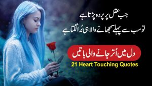 21 Heart Touching Best Urdu Quotes Collection | Urdu Quotes by motivational gateway