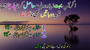 A Good Person Must Have 3 Qualities | New Urdu Quotes Collections 2021 | New Urdu Quotations 2021