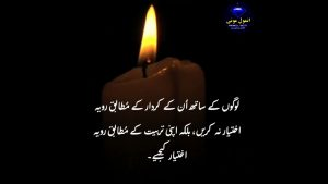 Beautiful Quotes Ever | Amazing Collection Of Urdu Quotes | Aqwal E zareen |  Hindi Love Quotes(3)