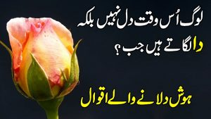 Beautiful Urdu Quotes Collection |Urdu Quotes About Life And Love | Hindi Quotes |Golden Urdu Words