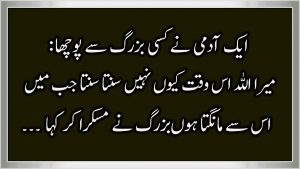 Best Collection of Islamic Quotes Part 33 || Best Heart Touching Quotes in Urdu || Life Urdu Quotes