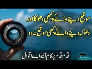 Best Collection of Urdu Quotes on Dhoka ||Life Changing Quotes in Urdu ||Heart Touching Quotes