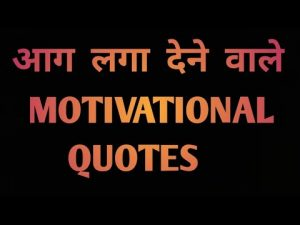 Best Powerful Motivational Quotes In Hindi | Motivation Status Video | Positive Thoughts #shorts