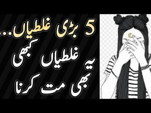 Best Quotes Collections in Urdu Hindi || Amazing Quotes #youtubeshorts #shorts #youtube_shorts