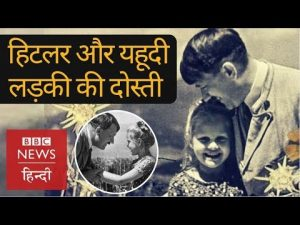 Hitler and his young Jewish friend's remarkable tale (BBC Hindi)